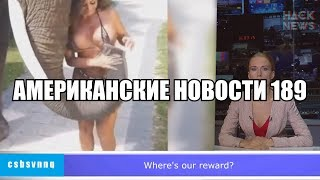 Hack News - Американские новости (Выпуск 189)