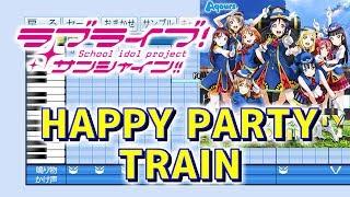 mqdefault - 【パワプロ2018】応援歌 ラブライブ! サンシャイン!!『HAPPY PARTY TRAIN』(Aqours)