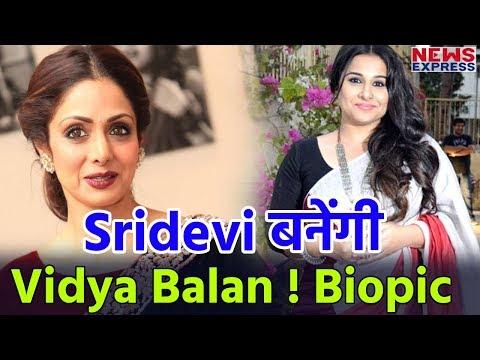 Sridevi की Biopic के लिए Vidya Balan को मिला Offer, Hansal Mehta बनाएंगे Film