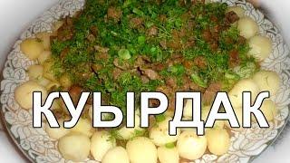 Как приготовить куырдак. (how to cook kuyrdak)