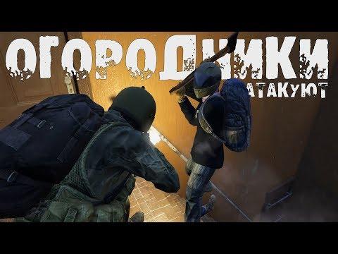 DayZ 1.0 | Russian Mafia | Огородники атакуют (4К)