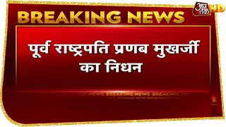 Breaking News | Pranab Mukherjee Death: पूर्व राष्ट्रपति प्रणब मुखर्जी का 84 साल की उम्र में निधन - Download this Video in MP3, M4A, WEBM, MP4, 3GP