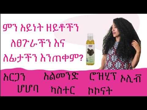ምን አይነት ዘይቶችን ለፀጉራችን እና  ለፊታችን  እንጠቀም? / How to choose the right oil for our hair porosity .