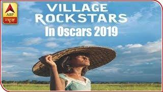 Rima Das's 'Village Rockstars' Is India's Official Entry For Oscars 2019 | ABP News | Kholo.pk