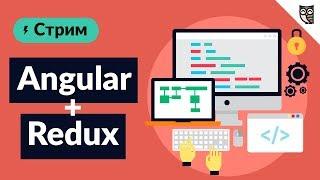 Angular + Redux
