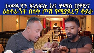 Filfilu and Tomas in China Restaurant – So funny
