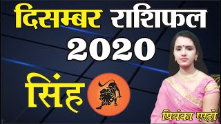 SINGH Rashi - CANCER Predictions for DECEMBER - 2020 Rashifal | Monthly Horoscope | Priyanka Astro - Download this Video in MP3, M4A, WEBM, MP4, 3GP