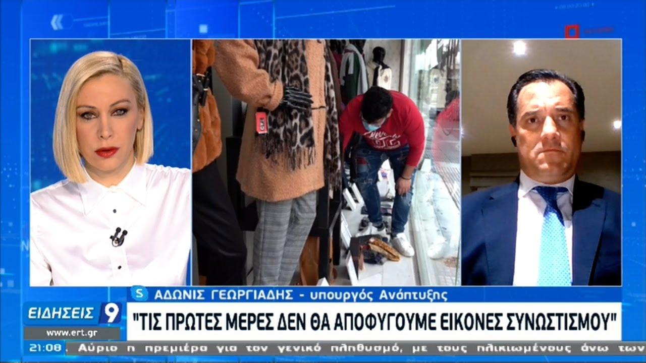 Γεωργιάδης: Αν υπάρξουν εικόνες συνωστισμού είμαι έτοιμος να δράσω αστραπιαία   15/01/2021   ΕΡΤ