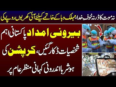 مہلک وبا کے خاتمے کیلئے آئی کھربوں روپے کی بیرونی امداد پاکستانی اہم شخصیات ڈکار گئیں