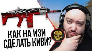 WarFace 🔴 ВЫПОЛНЯЕМ ЗАДАНИЯ K.I.W.I. 🔴 FN SCAR‐H «Убийца зомби»