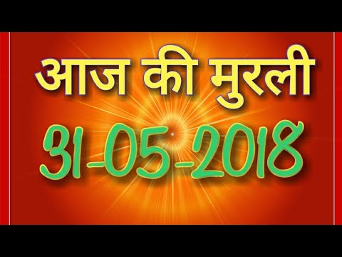 aaj ki murli 31-05-2018 Brahma Kumaris Murli Mera Baba Today Murli Bk Murli Hindi आज की मुरली (видео)