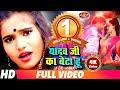 Yadav_Ji_Ka_Beta_Hoon ( यादव जी का बेटा हु ) New_HD_Song 2019 | Dilip_Lal_Yadav video download