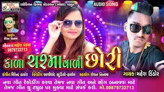 Kala Chasma Wadi Chori | New Gujarati Timli Gafuli Song 2020 | Mahesh Dindor | Mahesh Pandya