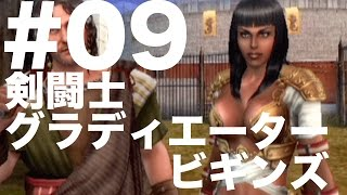 #09剣闘士グラディエータービギンズを楽しく実況プレイ!