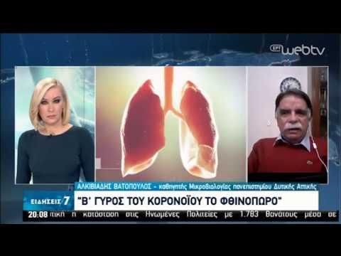 Α.Βατόπουλος : Έχουμε περάσει στην επιπεδοποίηση της καμπύλης | 10/04/2020 | ΕΡΤ