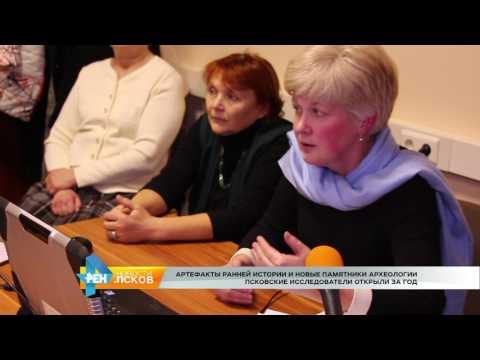 Новости Псков 24.01.2017 # Археологи подвели итоги работы за год