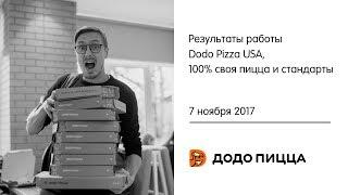 Результаты работы Dodo Pizza USA, 100 % своя пицца и стандарты. 7 ноября 2017