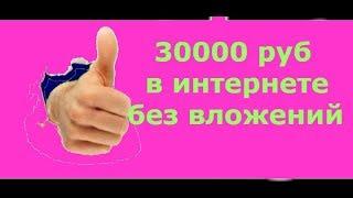 ONLINE TEST Заработок в интернете от 30000 рублей в день без вложений 2018