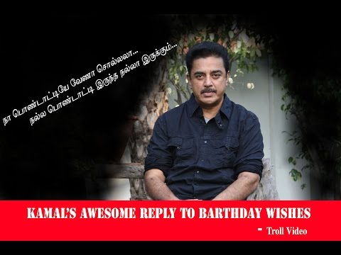 Kamal's Awesome Reply To Birthday Wishes - Troll Video