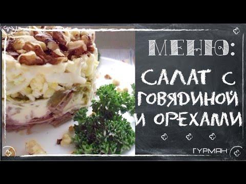 Вкусный и простой салат с говядиной и орехами. Рецепты салатов. [Рецепты на Новый год]