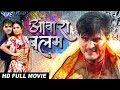 आवारा बालम AAWARA BALAM Superhit Full Bhojpuri Movie 2018 Arvind Akela Kallu Priyanka Pandit