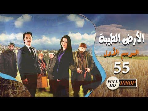 المسلسل التركي ـ الأرض الطيبة ـ الحلقة 55 الخامسة والخمسون كاملة HD | Al Ard AlTaeebah