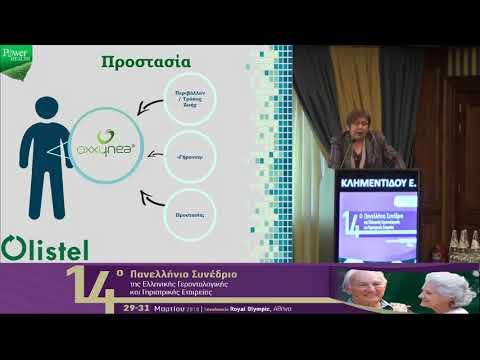 Ε. Κλημεντίδου - Αντιοξειδωτική προστασία και μικροθρεπτικά συστατικά (Olistel)