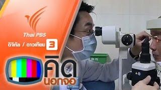 คิดนอกจอ - ทีมแพทย์จีนผ่าตัดเปลี่ยนกระจกตามนุษย์สำเร็จ