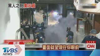 【十點不一樣】美多城暴動2人中彈亡 CNN被砸白宮緊急封鎖