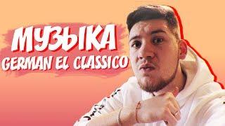 МУЗЫКА, КОТОРУЮ ИСПОЛЬЗУЕТ GERMAN EL CLASSICO #3
