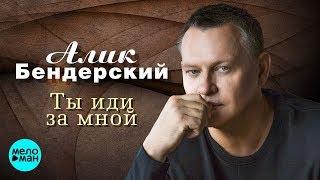 Алик Бендерский  - Ты иди за мной (Альбом 2018)
