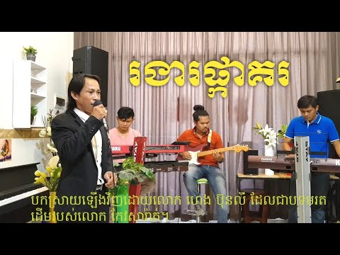 Korg PA4X/PA1000/Krome/QSC30Pro/រងារផ្កាគរ/Cover Mr.Bunly Heng/Kbach/By Home of Music/Official