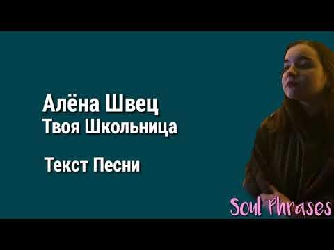 Алёна Швец - Твоя школьница / Текст / Lyrics