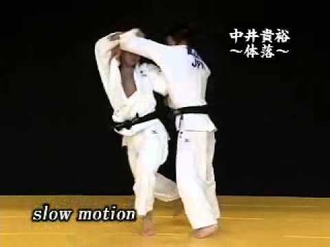柔道技動画 中井貴裕選手