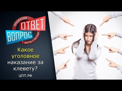 Ответственность за клевету  ► статья 128 УК РФ. (Клевета)