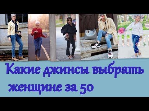 Какие джинсы выбрать женщине за 50. Модели с названиями