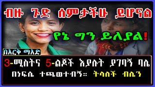 Ethiopia: በእርቅ ማእድ [ብዙ ጉድ ሰምታችሁ ይሆናል] የኔ ግን ይለያል! 3-ሚስትና 5-ልጆች እያሉት ያገባኝ ባሌ በነፍሴ ተጫወተብኝ። #SamiStudio