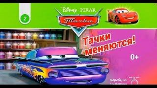 Cars Тачки Disney Pixar интерактивный журнал выпуск 2 полная версия Тачки Меняются!