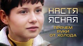 НАСТЯ ЯСНАЯ - Прячем руки от холода (Official Video, 2009) 12+