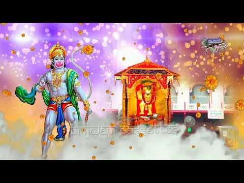 तेरे पूजन को हनुमान बना तब मेहंदीपुर धाम