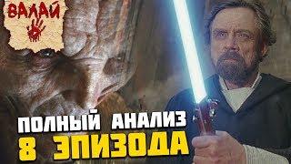 Все о Звездных Войнах: Объяснение концовки [Звездные Войны: Эпизод 8 - Последние Джедаи]