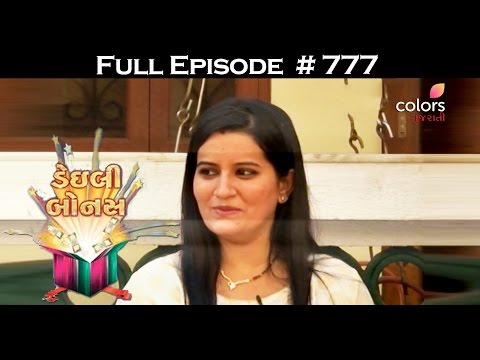 Daily Bonus - 26th April 2017 - દૈલ્ય બોનુસ - Full Episode