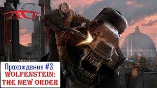 🤖 Wolfenstein: The New Order Прохождение: Новый дом, Лондонская наутика - Стрим #3