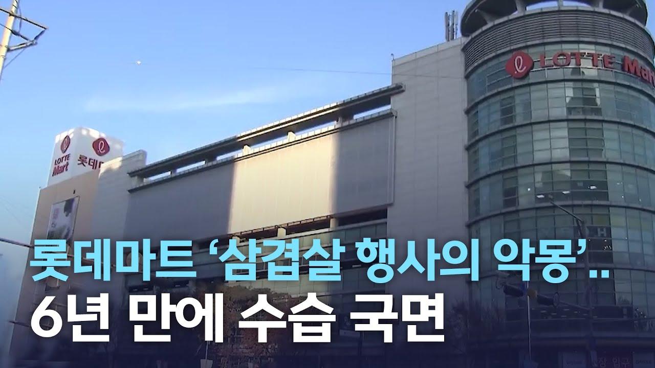 롯데마트 '삼겹살 행사의 악몽'.. 6년 만에 수습?