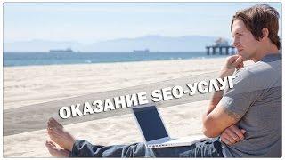 Оказание SEO-услуг в Адвего