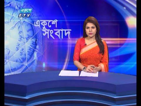 12 PM News || দুপুর ১২টার সংবাদ || 24 June 2021 || ETV News