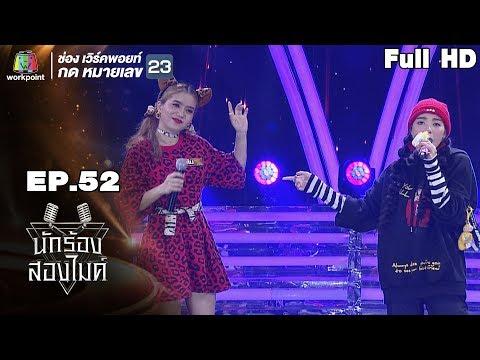 นักร้องสองไมค์ |  EP.52 | 30 ธ.ค. 61 Full HD