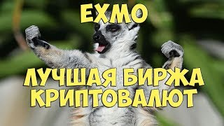 💰Exmo биржа криптовалют 📢Обзор биржи Ексмо 🔻Регистрация и верификация на Exmo