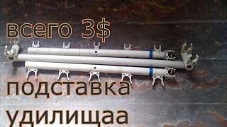 Подставка для удочек из пластиковых труб своими руками