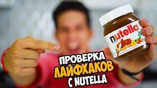 Проверка лайфхаков с Нутеллой | Годовой запас Nutella